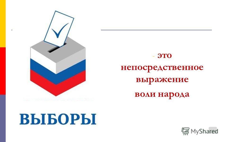 Выборы – - это непосредственное выражение воли народа