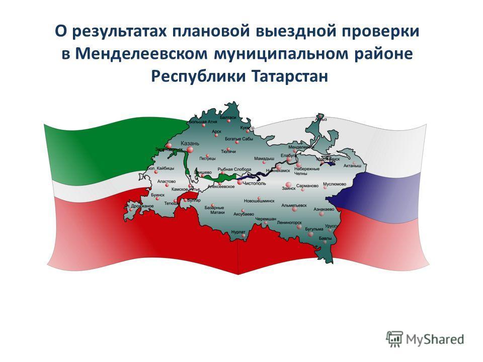 О результатах плановой выездной проверки в Менделеевском муниципальном районе Республики Татарстан