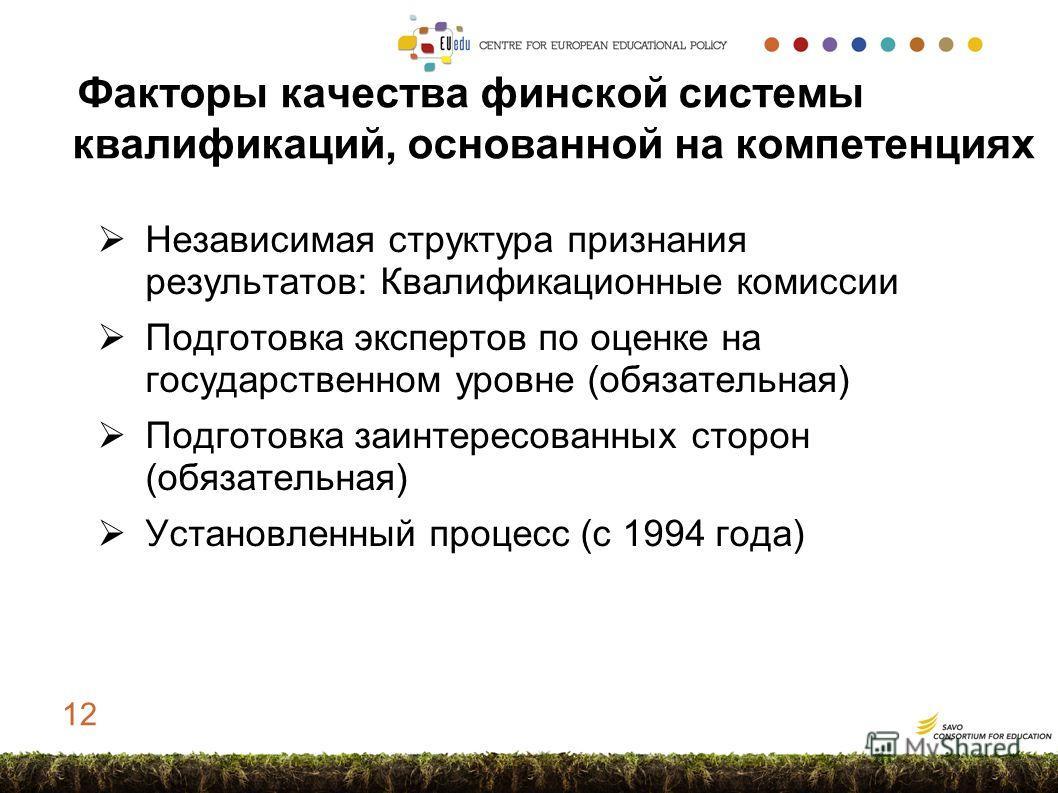 Независимая структура признания результатов: Квалификационные комиссии Подготовка экспертов по оценке на государственном уровне (обязательная) Подготовка заинтересованных сторон (обязательная) Установленный процесс (с 1994 года) 12 Факторы качества ф