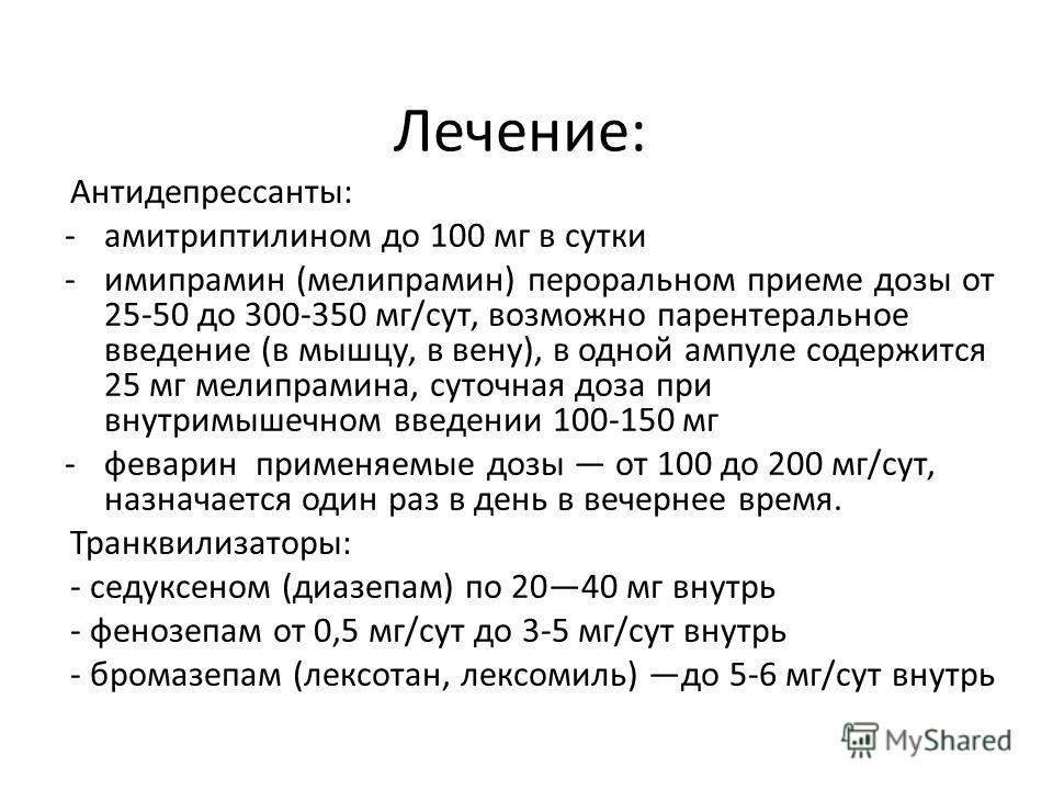 -амитриптилином до 100 мг
