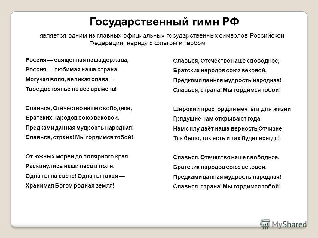 Государственный гимн РФ является одним из главных официальных государственных символов Российской Федерации, наряду с флагом и гербом Россия священная наша держава, Россия любимая наша страна. Могучая воля, великая слава Твоё достоянье на все времена
