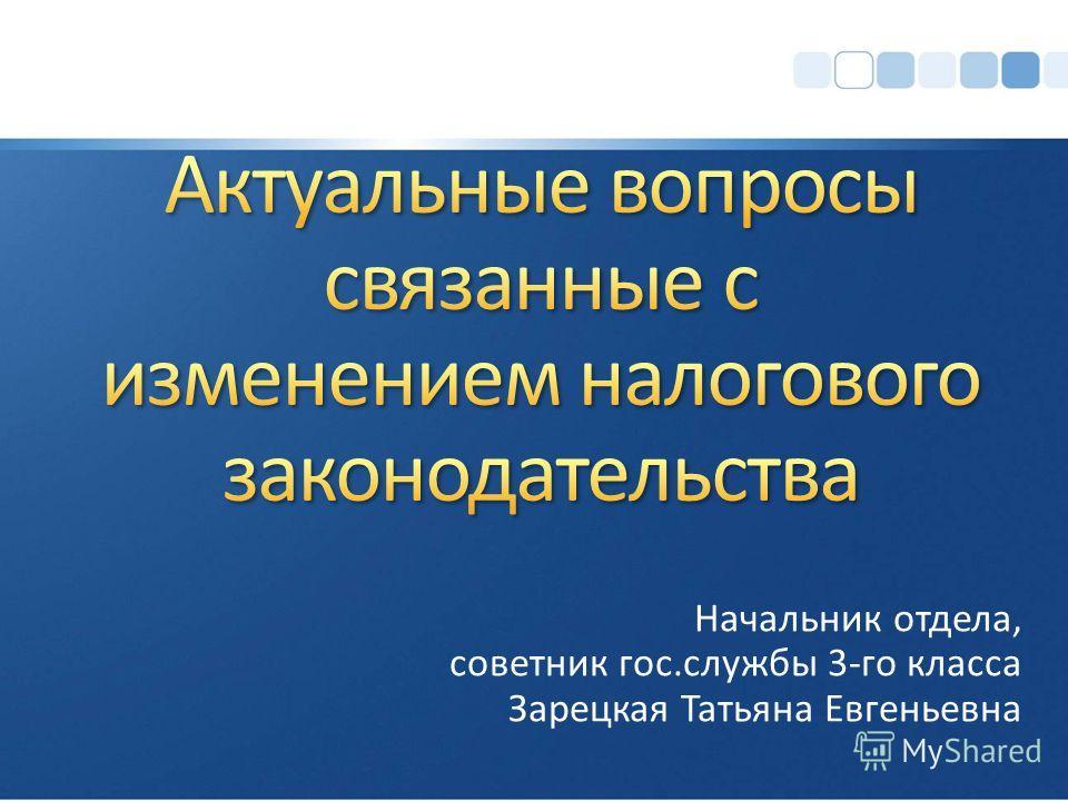 Начальник отдела, советник гос.службы 3-го класса Зарецкая Татьяна Евгеньевна