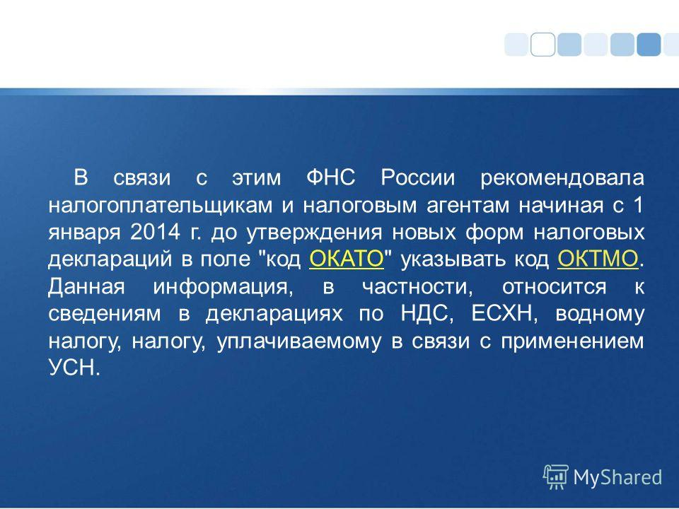 В связи с этим ФНС России рекомендовала налогоплательщикам и налоговым агентам начиная с 1 января 2014 г. до утверждения новых форм налоговых деклараций в поле