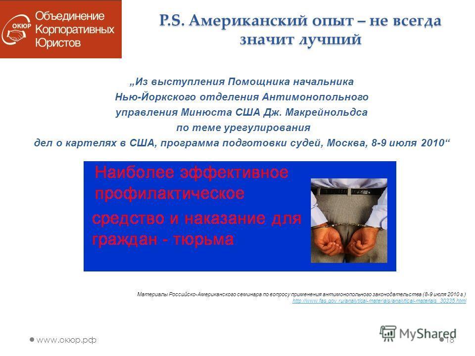 www.окюр.рф18 Материалы Российско-Американского семинара по вопросу применения антимонопольного законодательства (8-9 июля 2010 г.) http://www.fas.gov.ru/analytical-materials/analytical-materials_30335.html P.S. Американский опыт – не всегда значит л