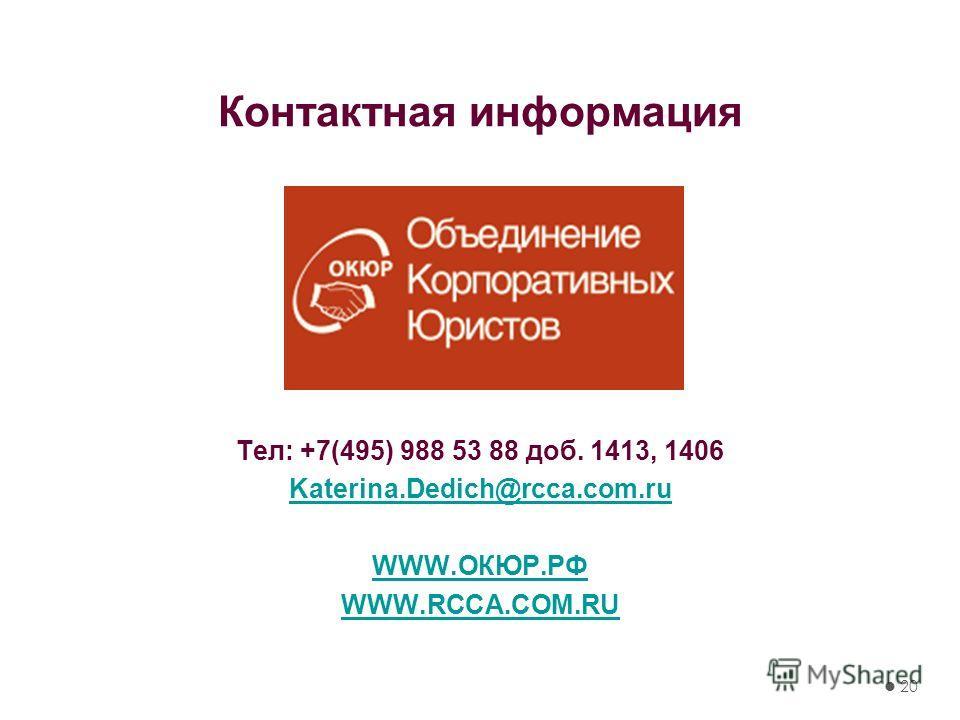 Контактная информация Тел: +7(495) 988 53 88 доб. 1413, 1406 Katerina.Dedich@rcca.com.ru WWW.ОКЮР.РФ WWW.RCCA.COM.RU 20