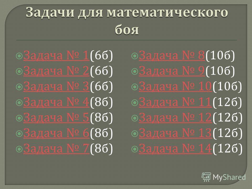 Задача 1(6 б ) Задача 1 Задача 2(6 б ) Задача 2 Задача 3(6 б ) Задача 3 Задача 4(8 б ) Задача 4 Задача 5(8 б ) Задача 5 Задача 6(8 б ) Задача 6 Задача 7(8 б ) Задача 7 Задача 8 (10 б ) Задача 8 Задача 9 (10 б ) Задача 9 Задача 10 (10 б ) Задача 10 За