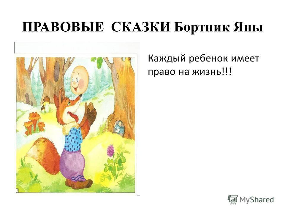 ПРАВОВЫЕ СКАЗКИ Бортник Яны Каждый ребенок имеет право на жизнь!!!