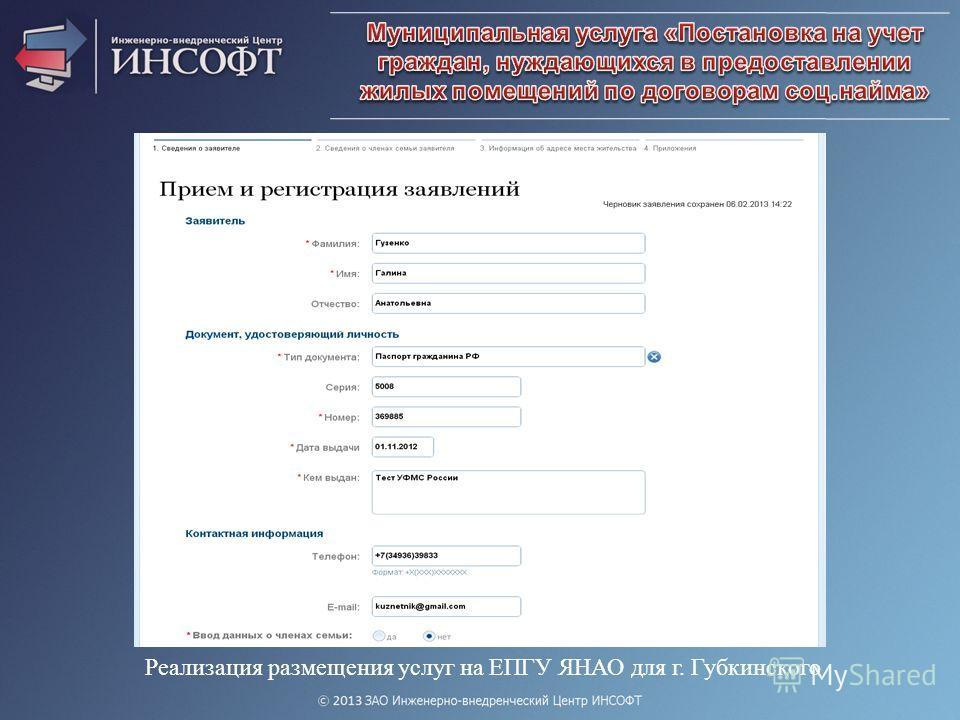 Реализация размещения услуг на ЕПГУ ЯНАО для г. Губкинского