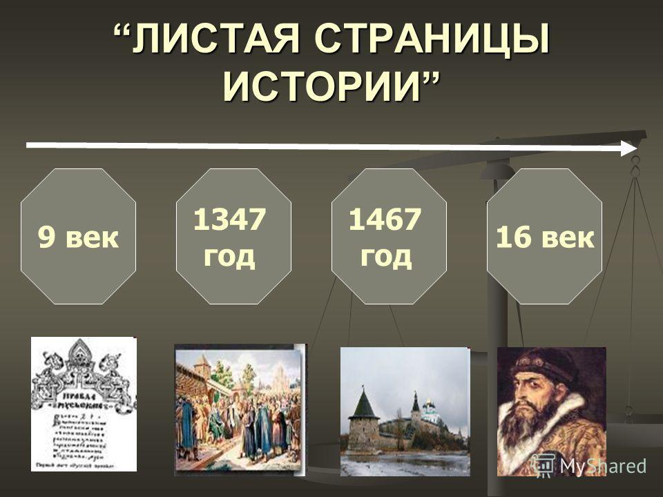ЛИСТАЯ СТРАНИЦЫ ИСТОРИИ 9 век 1347 год 1467 год 16 век