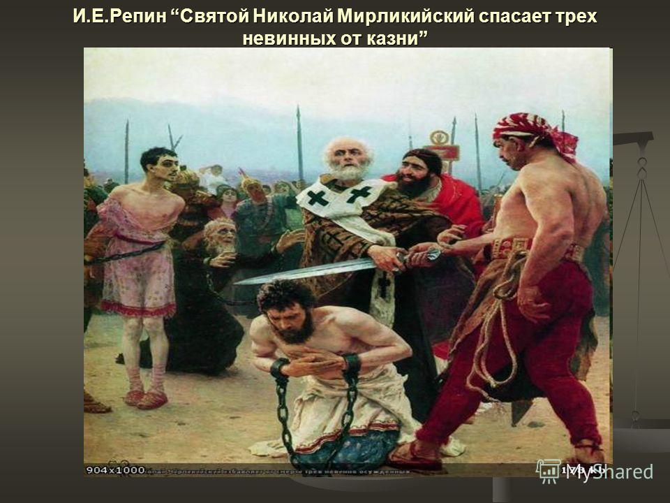 И.Е.Репин Святой Николай Мирликийский спасает трех невинных от казни
