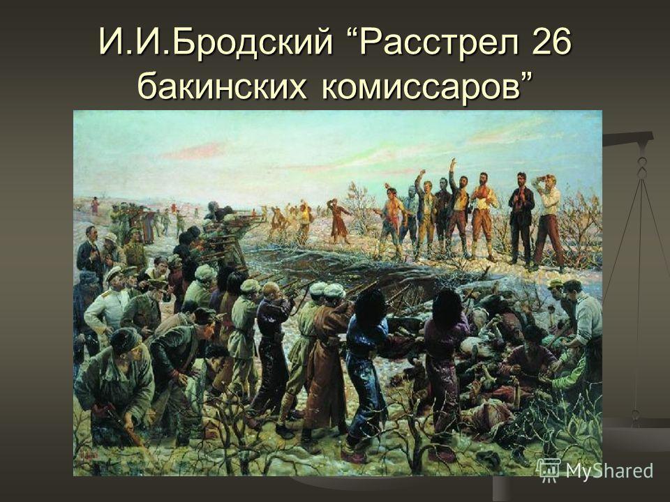 И.И.Бродский Расстрел 26 бакинских комиссаров