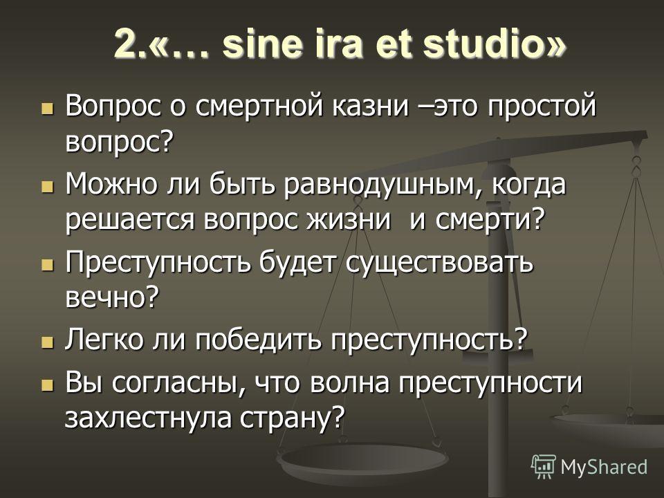 2.«… sine ira et studio» Вопрос о смертной казни –это простой вопрос? Вопрос о смертной казни –это простой вопрос? Можно ли быть равнодушным, когда решается вопрос жизни и смерти? Можно ли быть равнодушным, когда решается вопрос жизни и смерти? Прест