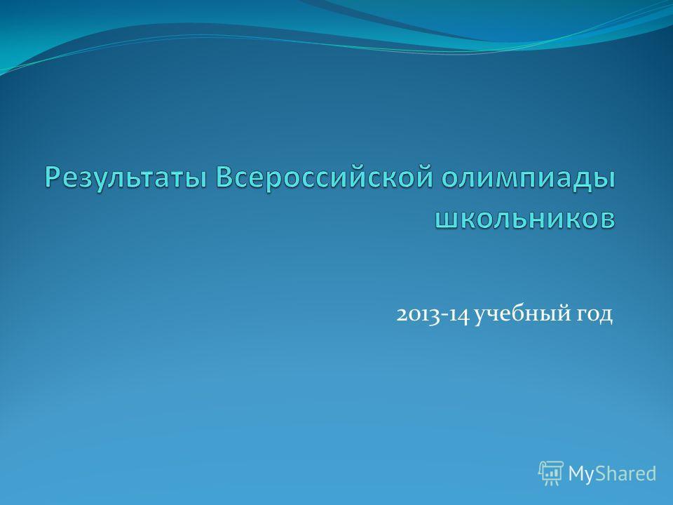 2013-14 учебный год