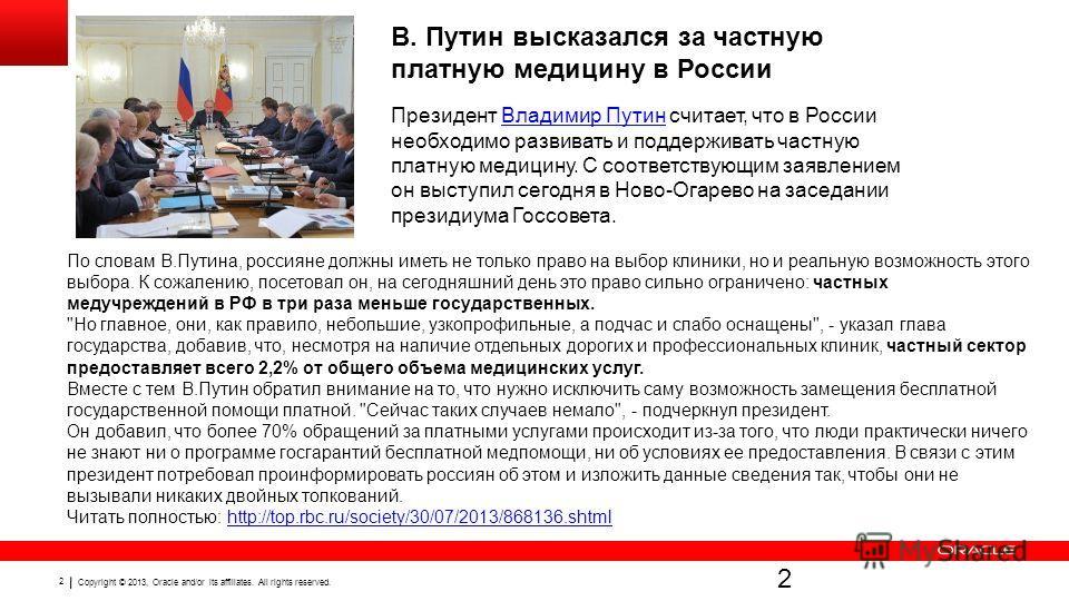 Copyright © 2013, Oracle and/or its affiliates. All rights reserved. 2 2 В. Путин высказался за частную платную медицину в России Президент Владимир Путин считает, что в России необходимо развивать и поддерживать частную платную медицину. С соответст