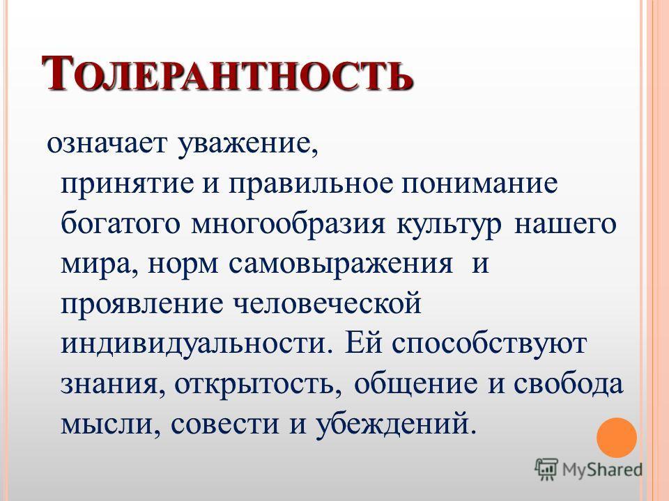 Т ОЛЕРАНТНОСТЬ
