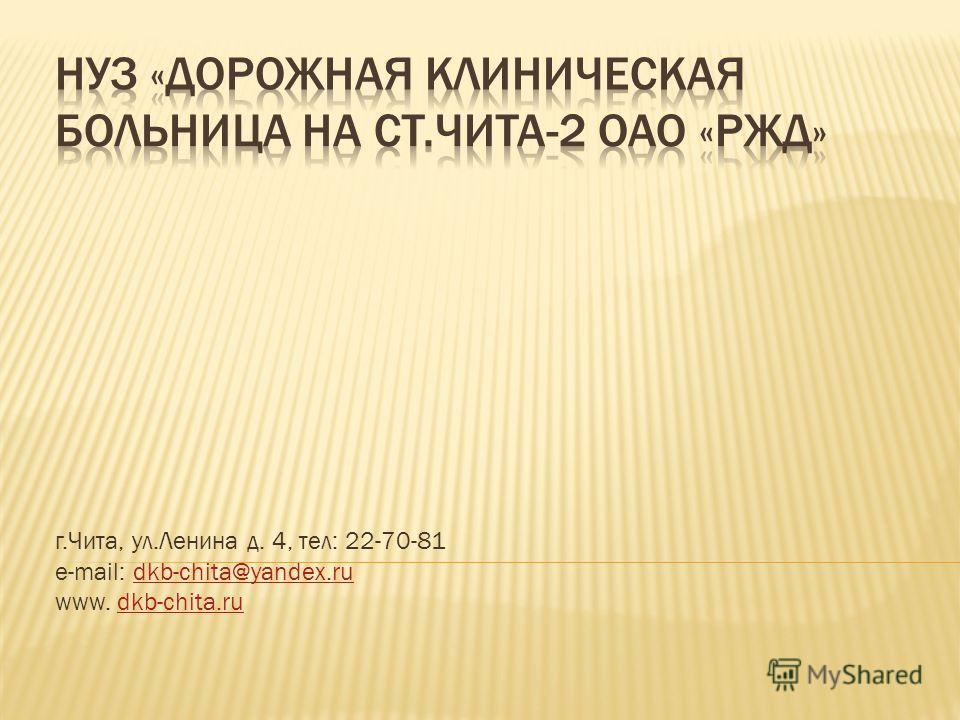 г.Чита, ул.Ленина д. 4, тел: 22-70-81 e-mail: dkb-chita@yandex.rudkb-chita@yandex.ru www. dkb-chita.rudkb-chita.ru