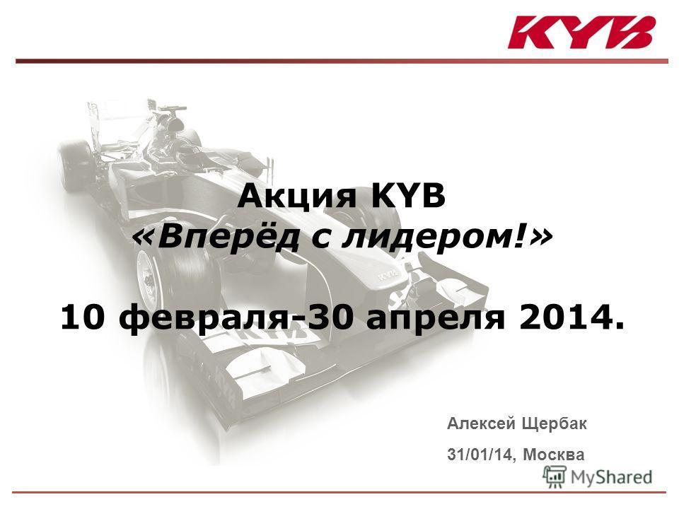 Акция KYB «Вперёд с лидером!» 10 февраля-30 апреля 2014. Алексей Щербак 31/01/14, Москва