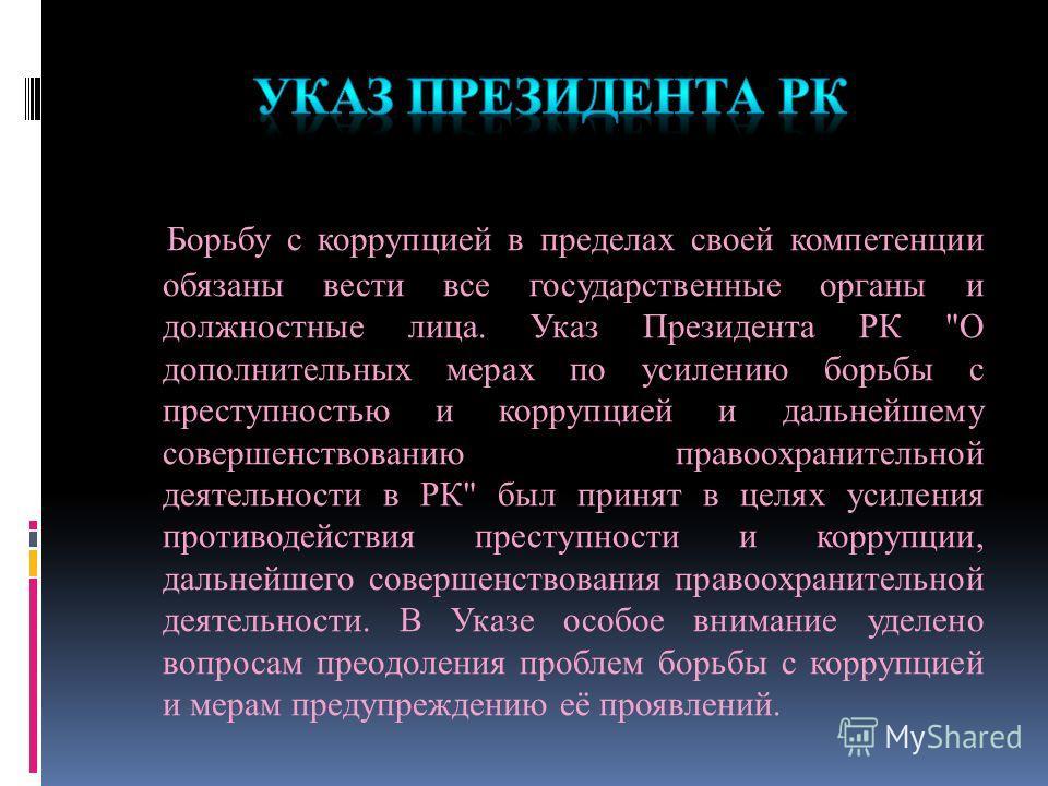 Борьбу с коррупцией в пределах своей компетенции обязаны вести все государственные органы и должностные лица. Указ Президента РК