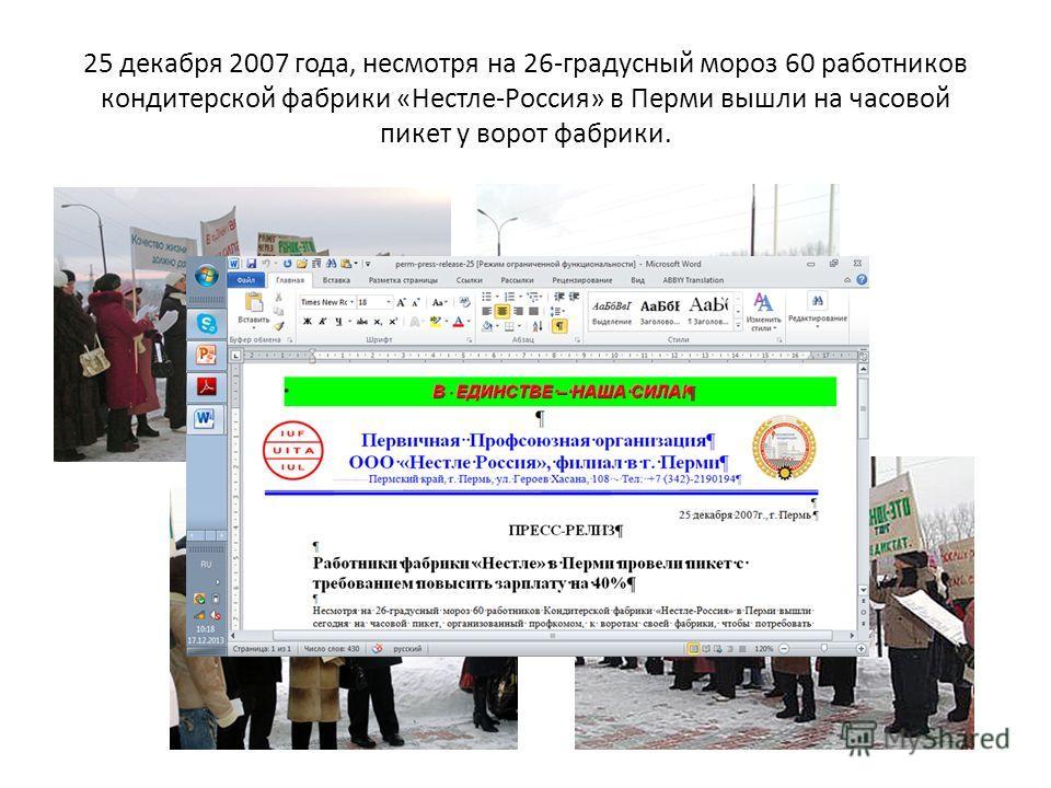 25 декабря 2007 года, несмотря на 26-градусный мороз 60 работников кондитерской фабрики «Нестле-Россия» в Перми вышли на часовой пикет у ворот фабрики.