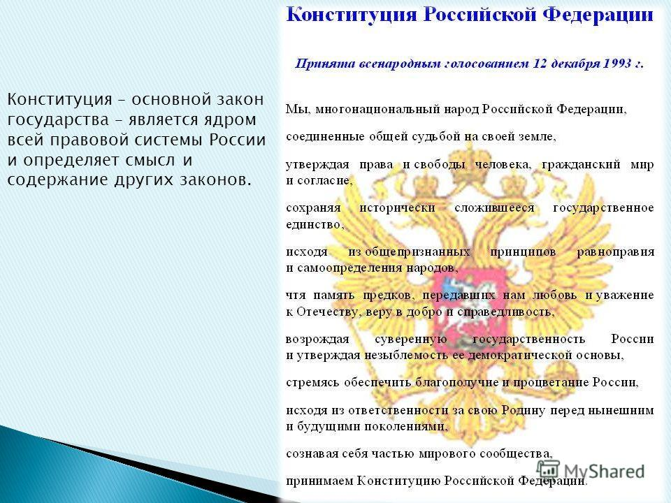 Конституция – основной закон государства – является ядром всей правовой системы России и определяет смысл и содержание других законов.