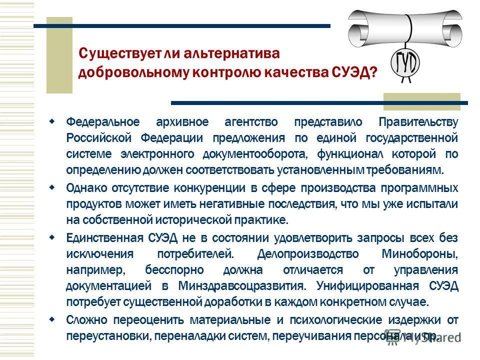 Федеральное архивное агентство представило Правительству Российской Федерации предложения по единой государственной системе электронного документооборота, функционал которой по определению должен соответствовать установленным требованиям. Однако отсу