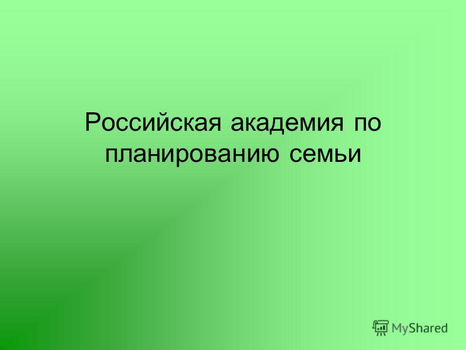 Российская академия по планированию семьи