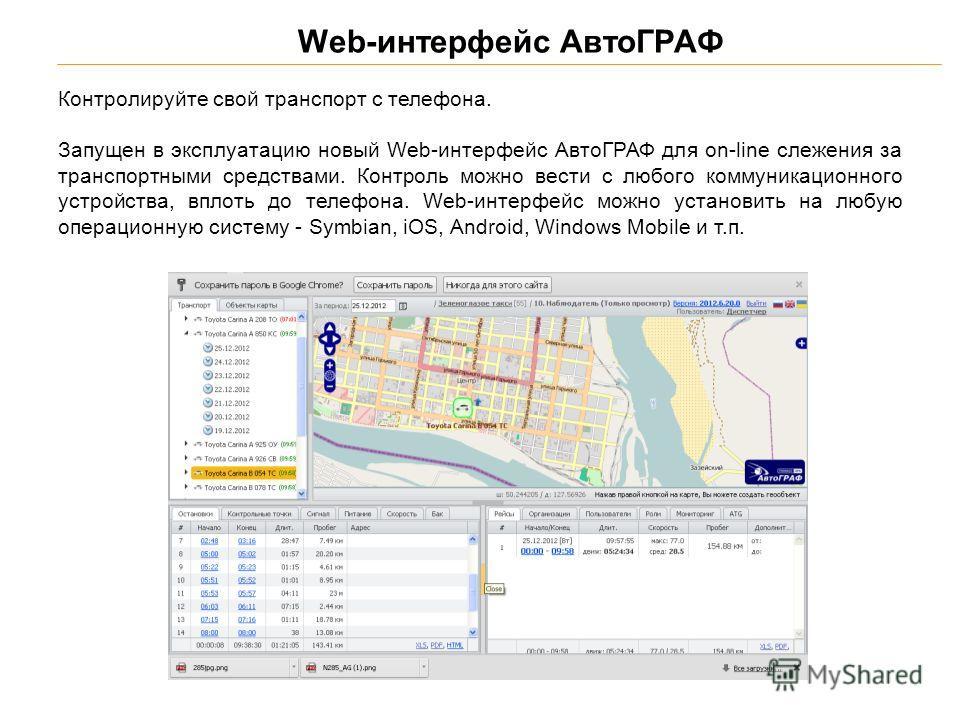 Контролируйте свой транспорт с телефона. Запущен в эксплуатацию новый Web-интерфейс АвтоГРАФ для on-line слежения за транспортными средствами. Контроль можно вести с любого коммуникационного устройства, вплоть до телефона. Web-интерфейс можно установ