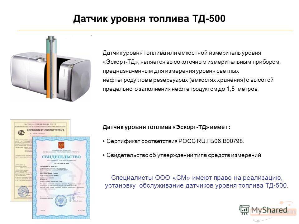 Датчик уровня топлива или ёмкостной измеритель уровня «Эскорт-ТД», является высокоточным измерительным прибором, предназначенным для измерения уровня светлых нефтепродуктов в резервуарах (емкостях хранения) с высотой предельного заполнения нефтепроду