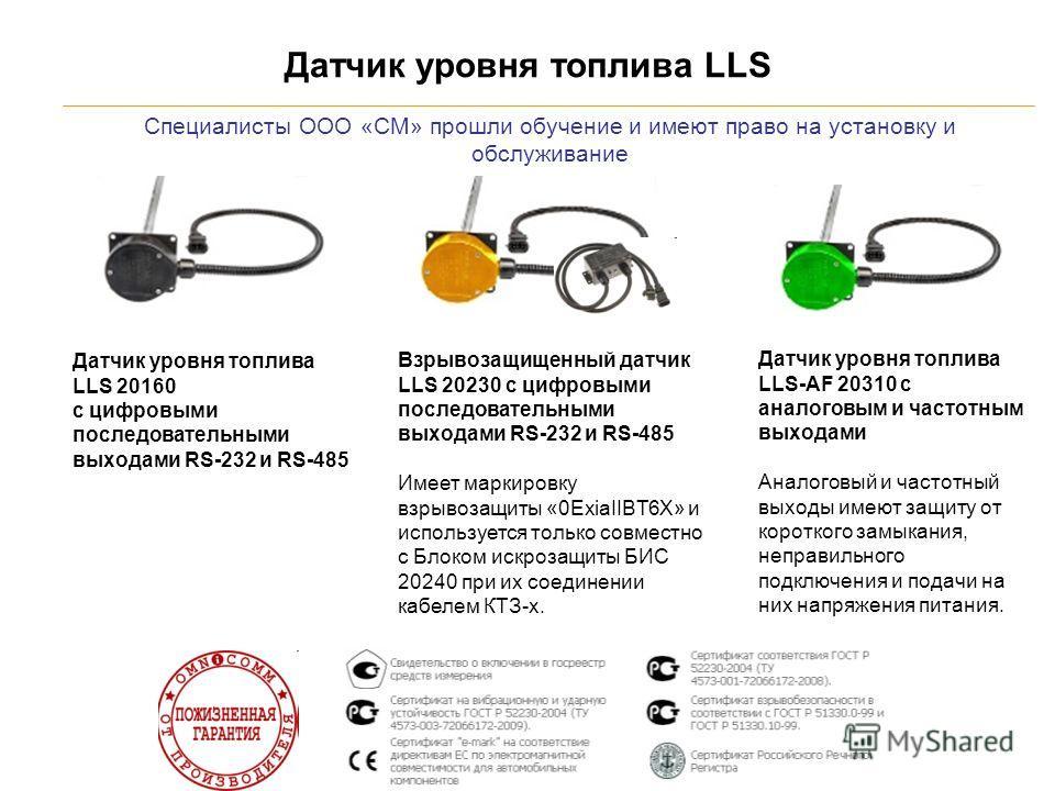 Датчик уровня топлива LLS Взрывозащищенный датчик LLS 20230 с цифровыми последовательными выходами RS-232 и RS-485 Имеет маркировку взрывозащиты «0ЕхiaIIBT6X» и используется только совместно с Блоком искрозащиты БИС 20240 при их соединении кабелем КТ