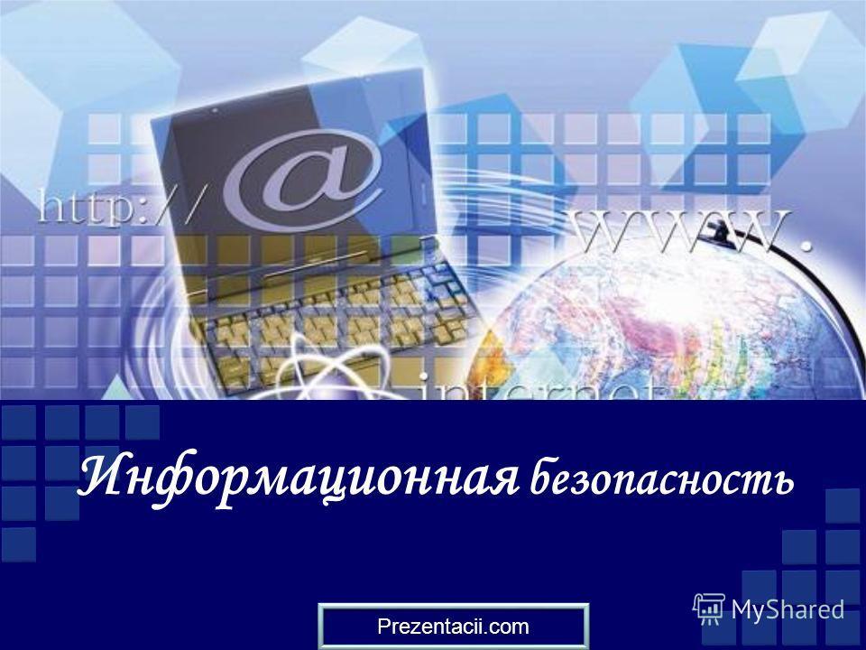 Информационная безопасность Prezentacii.com