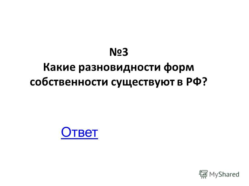3 Какие разновидности форм собственности существуют в РФ? Ответ