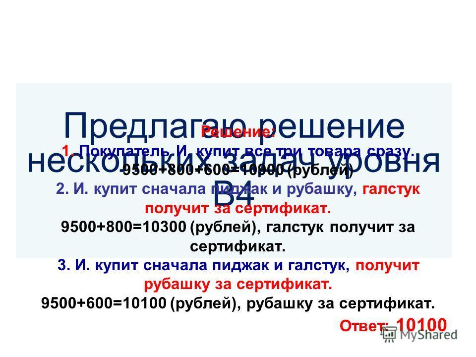 Задача 1.В магазине одежды объявлена акция: если покупатель приобретает товар на сумму свыше руб., он получает сертификат на 1000 рублей, который можно обменять в том же магазине на любой товар ценой не выше 1000 руб. Если покупатель участвует в акци