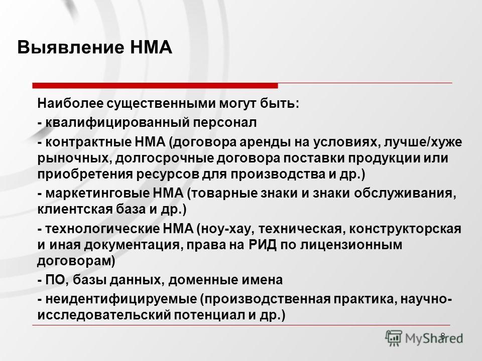 8 Выявление НМА Наиболее существенными могут быть: - квалифицированный персонал - контрактные НМА (договора аренды на условиях, лучше/хуже рыночных, долгосрочные договора поставки продукции или приобретения ресурсов для производства и др.) - маркетин