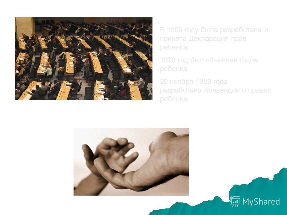 В 1959 году была разработана и принята Декларация прав ребенка. 1979 год был объявлен годом ребенка. 20 ноября 1989 года разработана Конвенция о правах ребенка.
