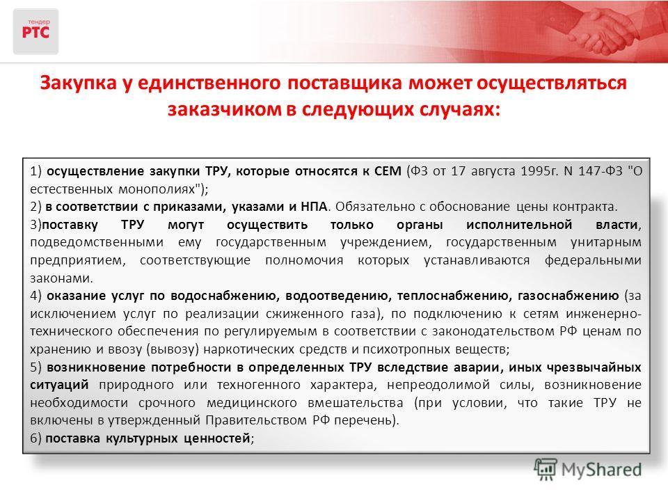 1) осуществление закупки ТРУ, которые относятся к СЕМ (ФЗ от 17 августа 1995г. N 147-ФЗ