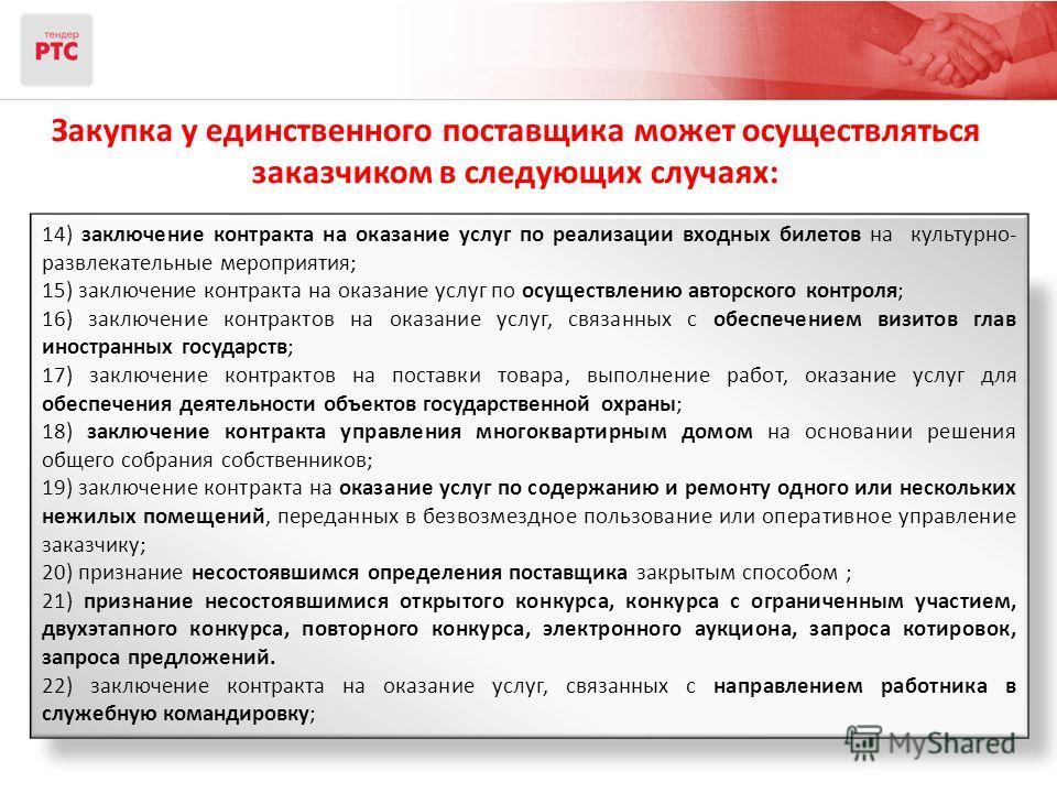 14) заключение контракта на оказание услуг по реализации входных билетов на культурно- развлекательные мероприятия; 15) заключение контракта на оказание услуг по осуществлению авторского контроля; 16) заключение контрактов на оказание услуг, связанны