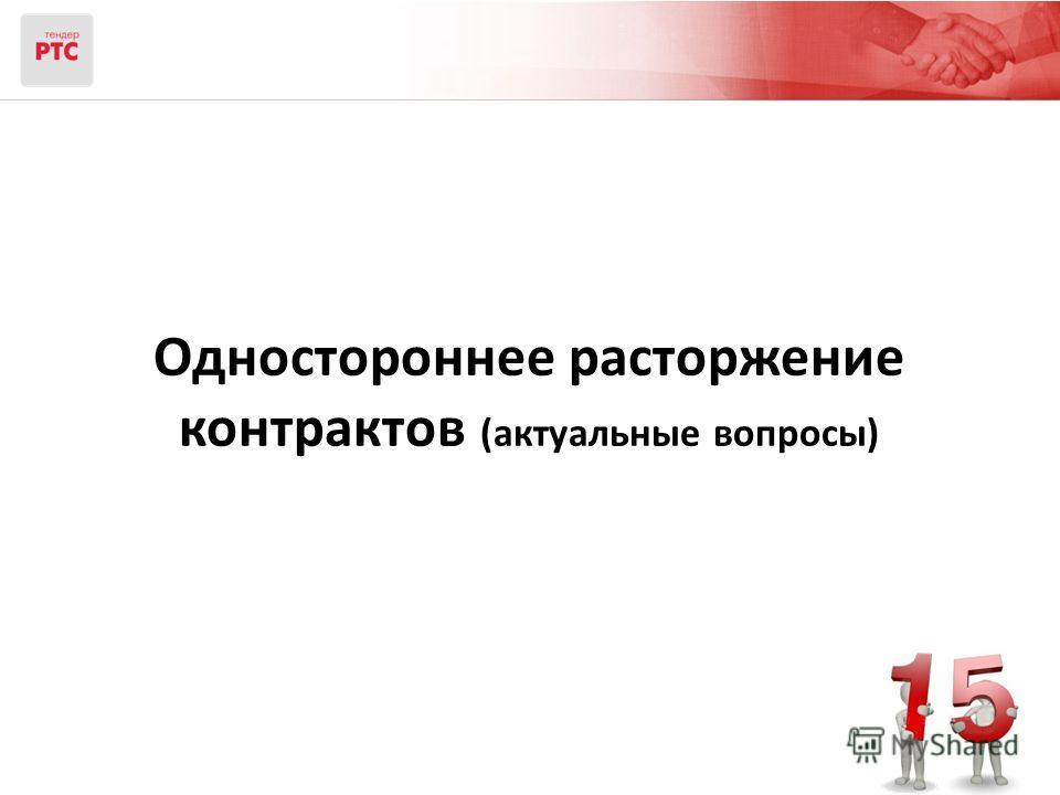 Одностороннее расторжение контрактов (актуальные вопросы)