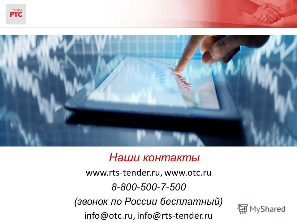 Наши контакты www.rts-tender.ru, www.otc.ru 8-800-500-7-500 (звонок по России бесплатный) info@otc.ru, info@rts-tender.ru