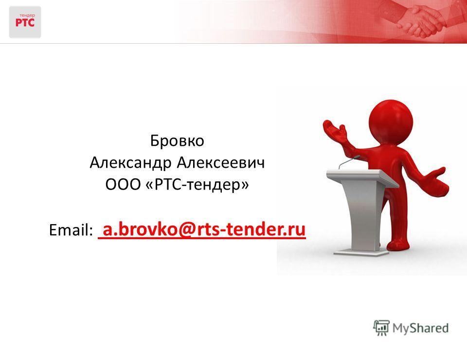 Бровко Александр Алексеевич ООО «РТС-тендер» Email: a.brovko@rts-tender.ru