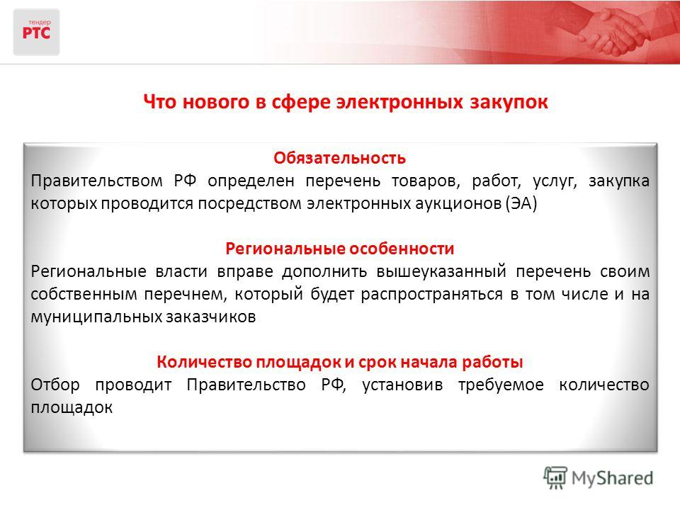 Что нового в сфере электронных закупок Обязательность Правительством РФ определен перечень товаров, работ, услуг, закупка которых проводится посредством электронных аукционов (ЭА) Региональные особенности Региональные власти вправе дополнить вышеуказ