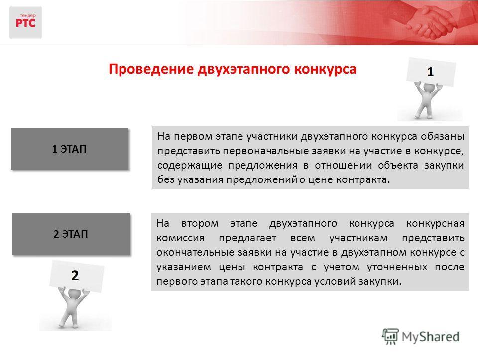 Проведение двухэтапного конкурса На первом этапе участники двухэтапного конкурса обязаны представить первоначальные заявки на участие в конкурсе, содержащие предложения в отношении объекта закупки без указания предложений о цене контракта. На втором