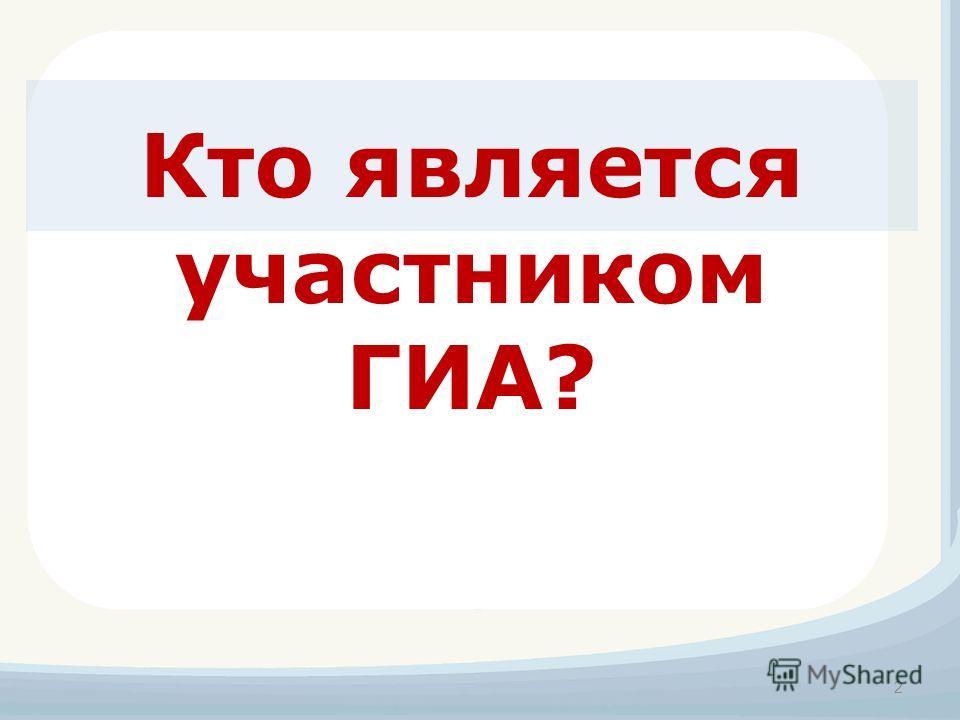 2 Кто является участником ГИА?