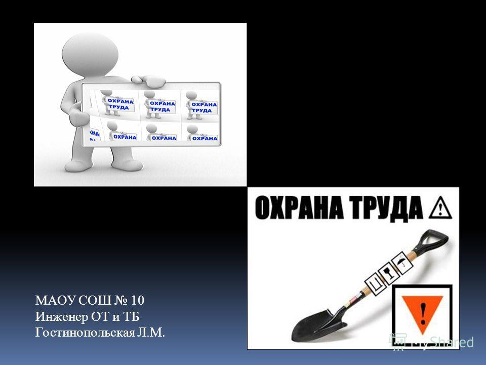 МАОУ СОШ 10 Инженер ОТ и ТБ Гостинопольская Л.М.