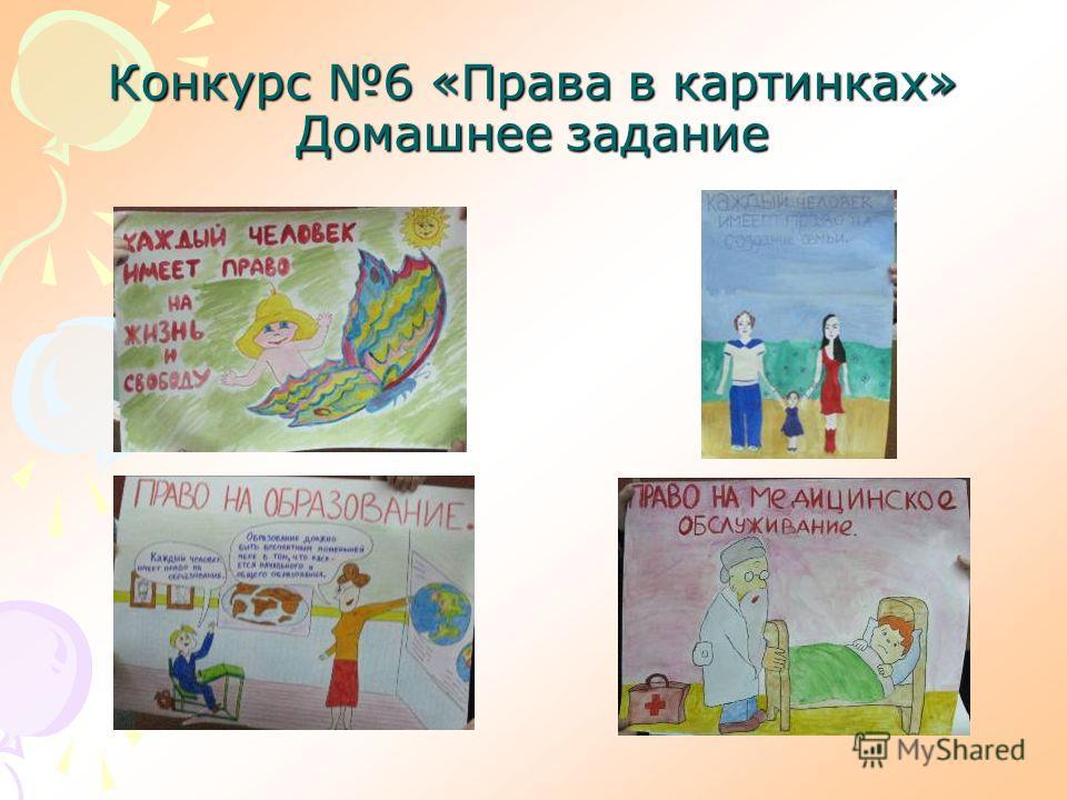 Конкурс 6 «Права в картинках» Домашнее задание