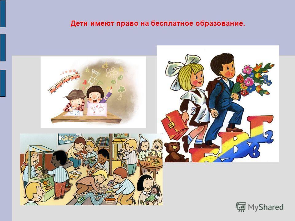 Дети имеют право на бесплатное образование.