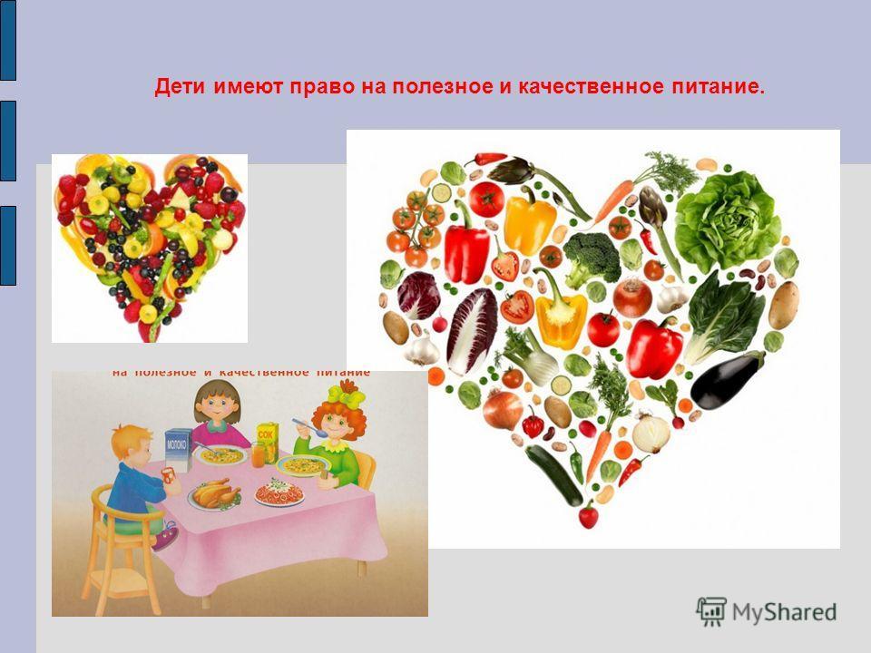 Дети имеют право на полезное и качественное питание.