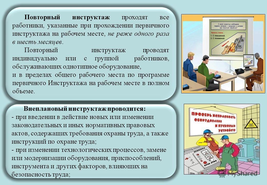 Инструкция Проведения Вводного Инструктажа Печатать