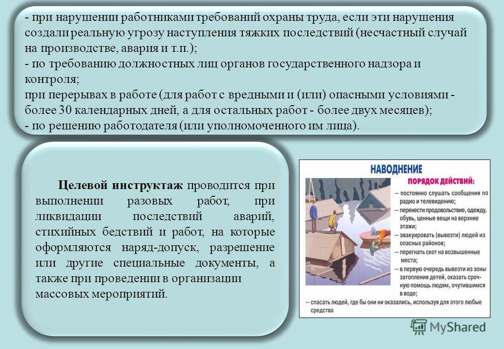Инструкция По Охране Труда При Проведении Велопробега