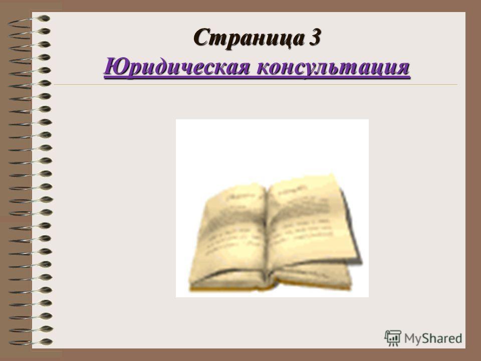 Страница 3 Юридическая консультация