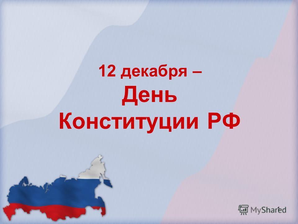 12 декабря – День Конституции РФ 1